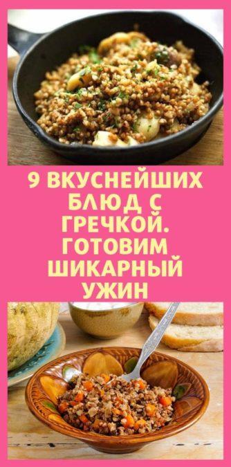 9 вкуснейших блюд с гречкой. Готовим шикарный ужин