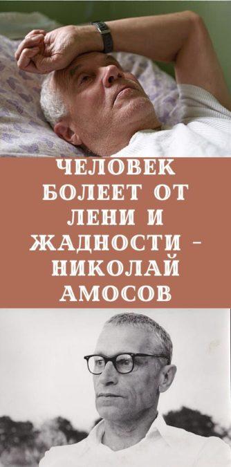 Человек болеет от лени и жадности - Николай Амосов