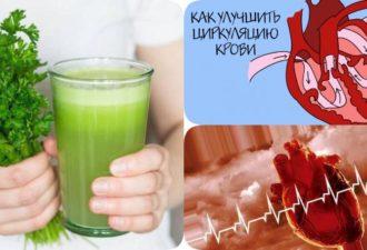Старинный рецепт успешно исцеляет от заболеваний сердца и сосудов и активизирует кровообращение!