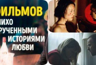 12 фильмов о любви без ненужной сладости, при просмотре которых не будут скучать даже мужчины