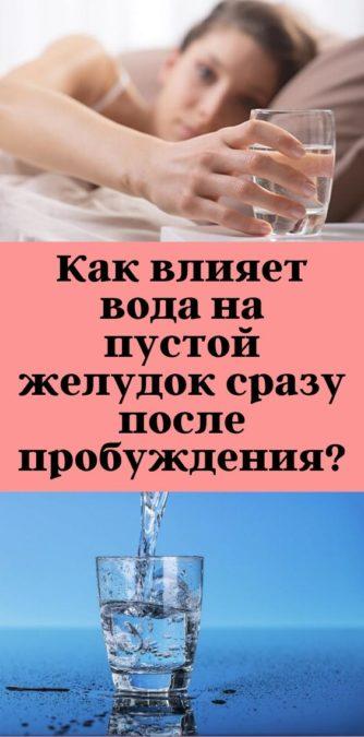 Как влияет вода на пустой желудок сразу после пробуждения?
