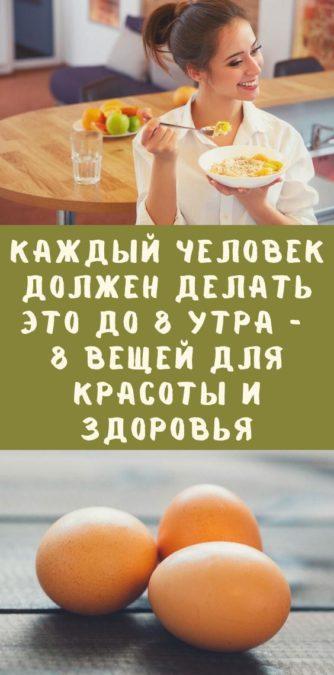 Каждый человек должен делать это до 8 утра - 8 вещей для красоты и здоровья