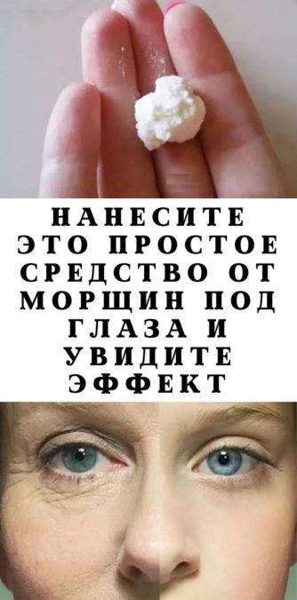 Нанесите это простое средство от морщин под глаза и увидите эффект