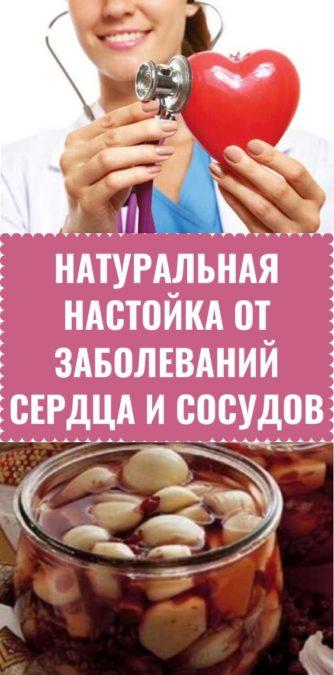Натуральная настойка от заболеваний сердца и сосудов