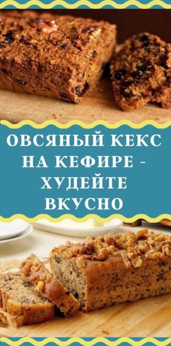 Овсяный кекс на кефире - худейте вкусно