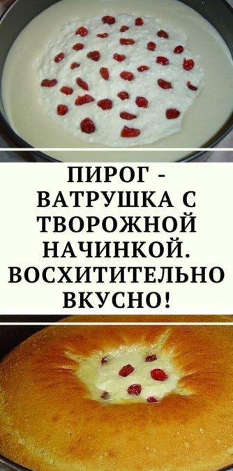 Пирог - ватрушка с творожной начинкой. Восхитительно вкусно!