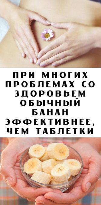 При многих проблемах со здоровьем обычный банан эффективнее, чем таблетки