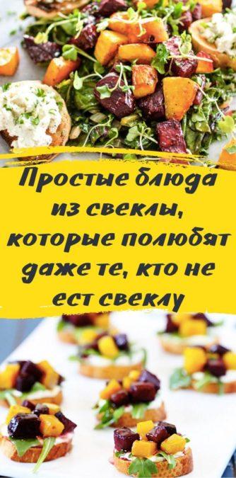 Простые блюда из свеклы, которые полюбят даже те, кто не ест свеклу