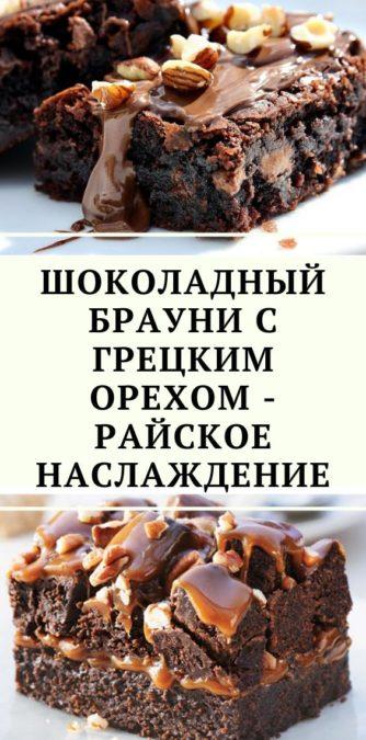 Шоколадный Брауни с грецким орехом - райское наслаждение