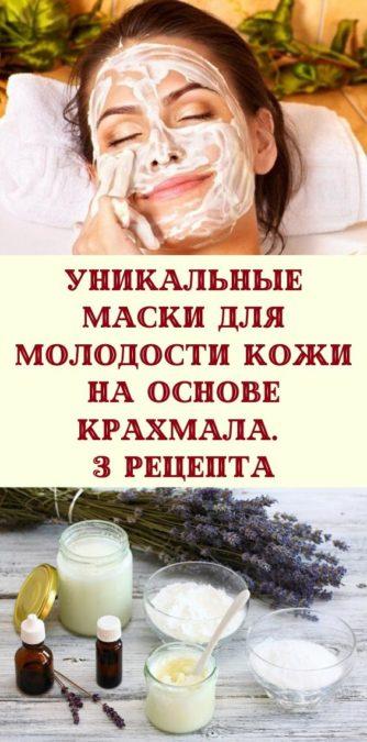 Уникальные маски для молодости кожи на основе крахмала. 3 рецепта