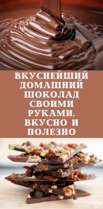 Вкуснейший домашний шоколад своими руками. Вкусно и полезно