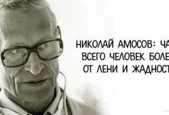 Николай Амосов: Чаще всего человек болеет от лени и жадности