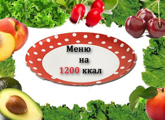 Желающим похудеть - примерный рацион питания на 1200 ккал