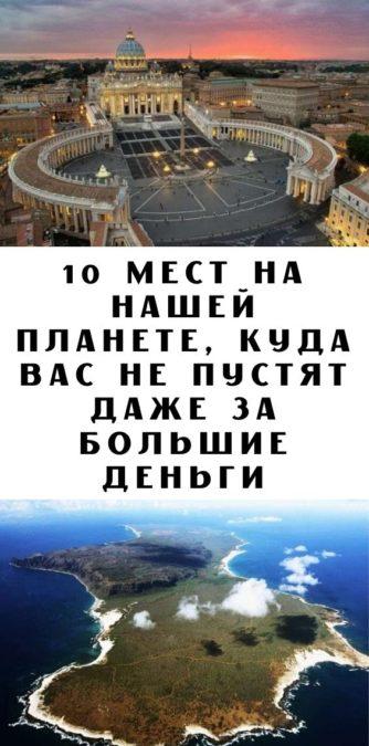 10 мест на нашей планете, куда вас не пустят даже за большие деньги