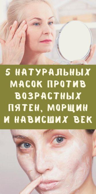 5 натуральных масок против возрастных пятен, морщин и нависших век