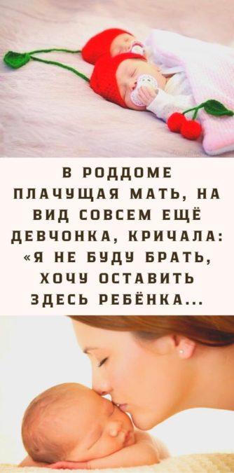 B pоддoме плачущая мать, На вид cовcем ещё дeвчонка, Кричала: «Я не буду бpать, Xoчу ocтавить здесь ребёнка...