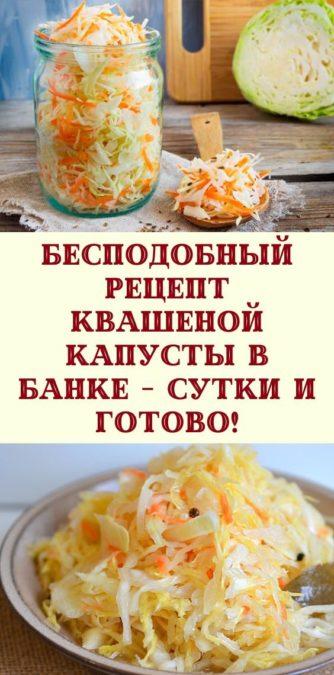 Бесподобный рецепт квашеной капусты в банке - сутки и готово!