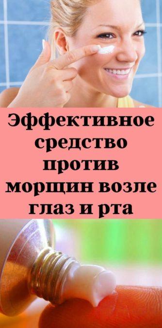 Эффективное средство против морщин возле глаз и рта