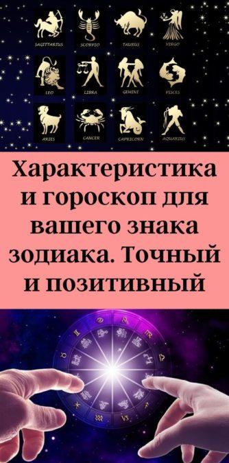 Характеристика и гороскоп для вашего знака зодиака. Точный и позитивный