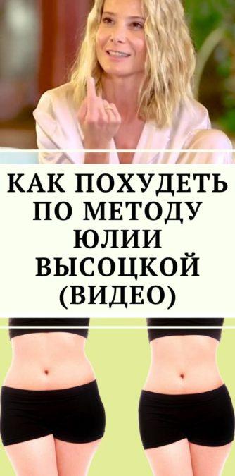 Как похудеть по методу Юлии Высоцкой (видео)