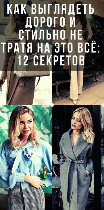 Как выглядеть дорого и стильно не тратя на это всё: 12 секретов