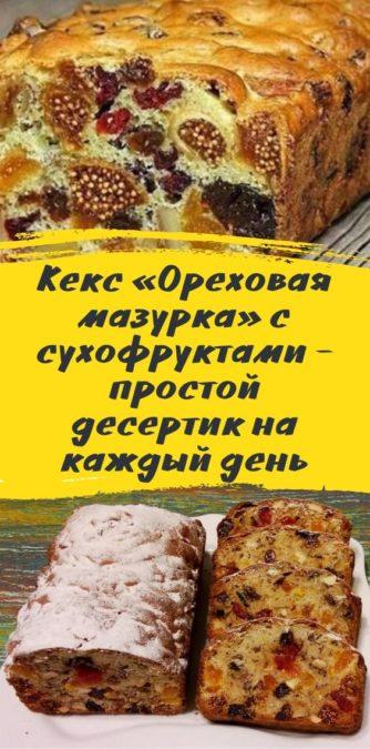 Кекс «Ореховая мазурка» с сухофруктами - простой десертик на каждый день