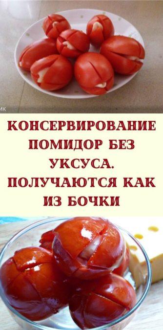 Консервирование помидор без уксуса. Получаются как из бочки
