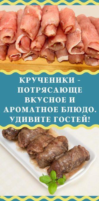 Крученики - потрясающе вкусное и ароматное блюдо. Удивите гостей!