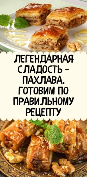 Легендарная сладость - пахлава. Готовим по правильному рецепту