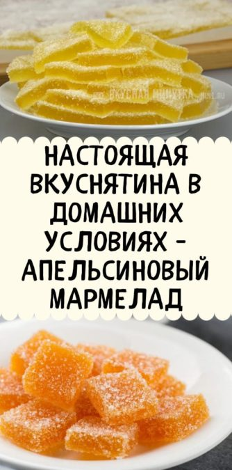 Настоящая вкуснятина в домашних условиях - апельсиновый мармелад