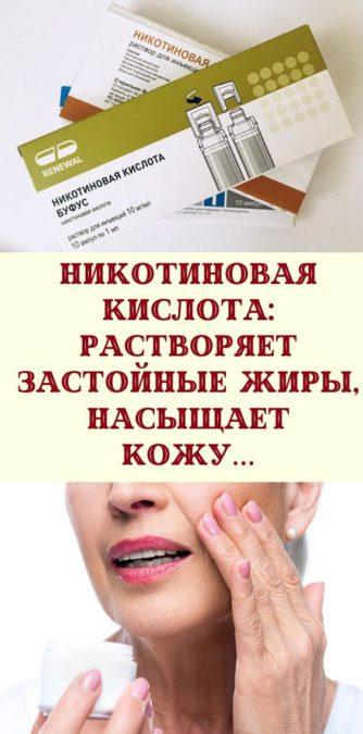 Никотиновая кислота: растворяет застойные жиры, насыщает кожу…