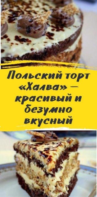 Польский торт «Халва» — красивый и безумно вкусный