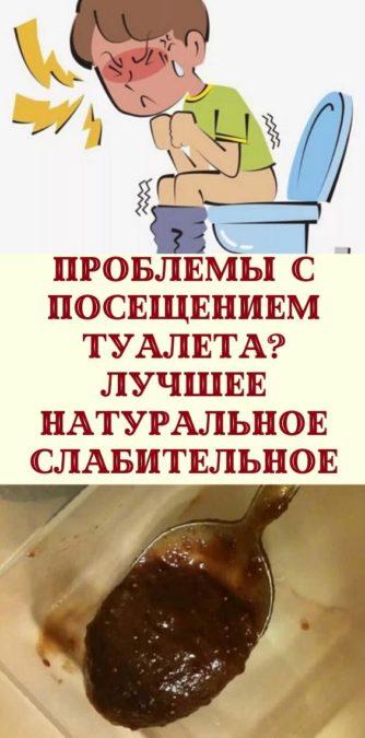 Проблемы с посещением туалета? Лучшее натуральное слабительное