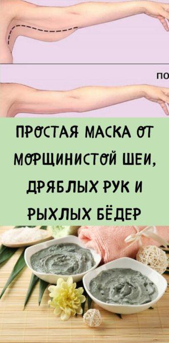 Простая маска от морщинистой шеи, дряблых рук и рыхлых бёдер