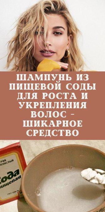 Шампунь из пищевой соды для роста и укрепления волос - шикарное средство