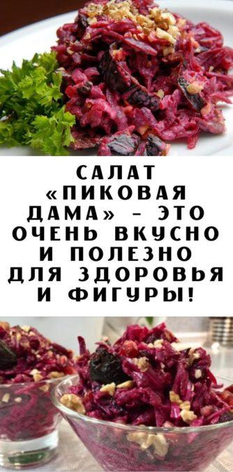 Салат «Пиковая дама» - это очень вкусно и полезно для здоровья и фигуры!