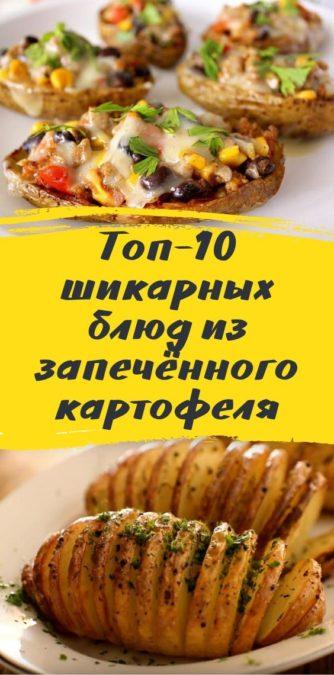 Топ-10 шикарных блюд из запечённого картофеля