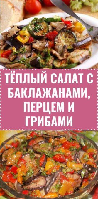 Тёплый салат с баклажанами, перцем и грибами