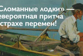 """Притча """"Сломанные лодки"""" - почему не стоит бояться перемен..."""