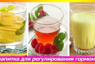 3 напитка для поддержания идеального гармонального баланса. Всем женщинам на заметку