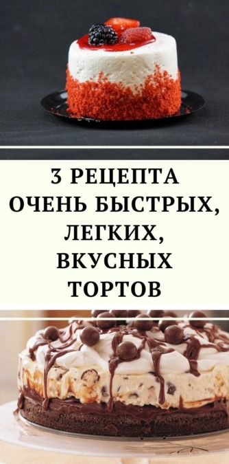 3 рецепта очень быстрых, легких, вкусных тортов