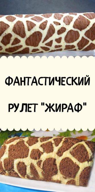 """Фантастический рулет """"Жираф"""""""