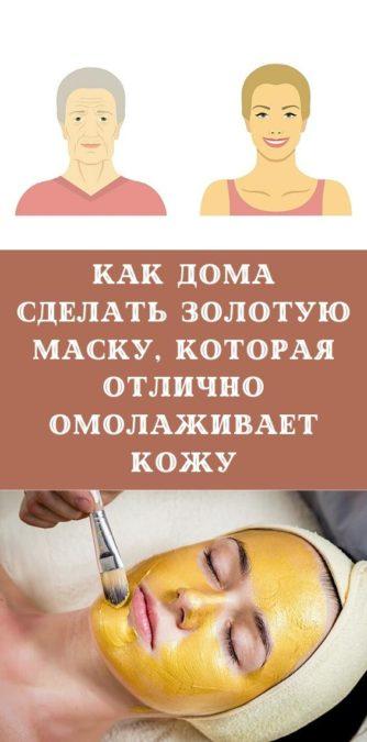 Как дома сделать золотую маску, которая отлично омолаживает кожу