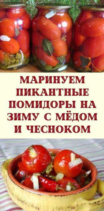 Маринуем пикантные помидоры на зиму с мёдом и чесноком