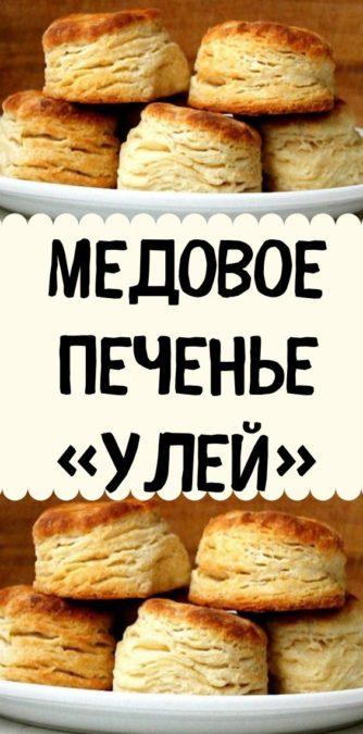 Медовое печенье «Улей»