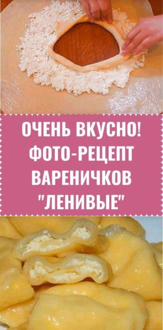 """Очень вкусно! Фото-рецепт вареничков """"Ленивые"""""""