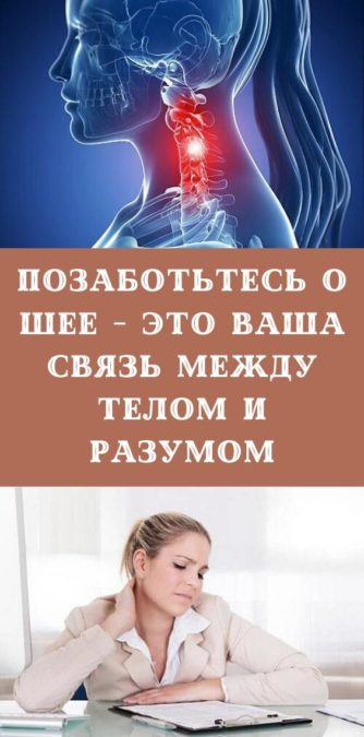 Позаботьтесь о шее - это ваша связь между телом и разумом