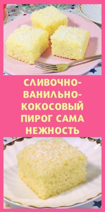 Сливочно-ванильно-кокосовый пирог САМА НЕЖНОСТЬ