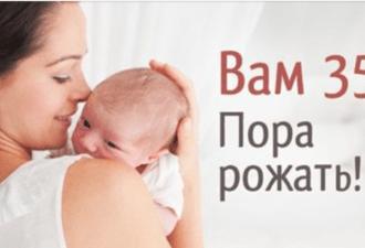 Ученые рассказали, как беременность после 35 лет повлияет на организм женщины