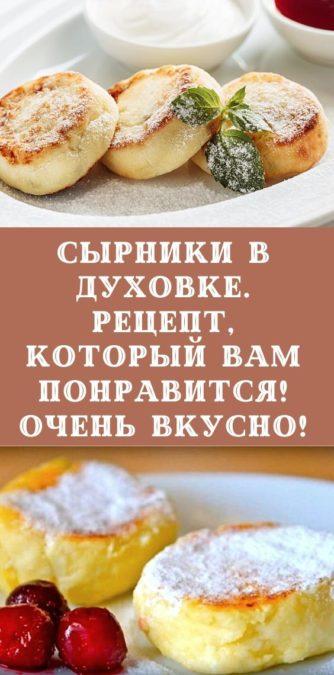Сырники в духовке. Рецепт, который вам понравится! Очень вкусно!